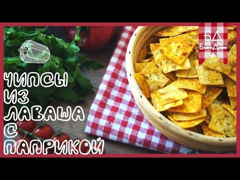 ЧИПСЫ из лаваша с паприкой ✔ [Вегетарианские рецепты
