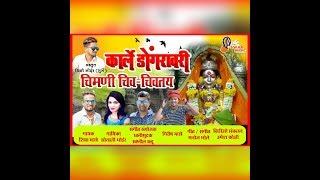 Gambar cover Karle Dongaravari Chimani Chiv-Chivtay   Shiva Mhatre   Sonali Bhoir   Girish Mhatre   Swapnil Kadu