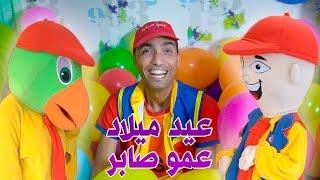 عيد ميلاد عمو صابر - Amo Saber Birthday