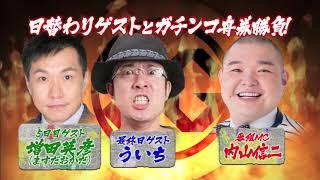 ナイターSGガチンコ舟券勝負!!内山くんVS 若松オーシャンカップ編 あ...