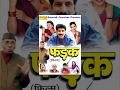 Fadak || फड़क || Janeshwer Tyagi, Krishanpal, Monika || Haryanvi Super Hit Comedy Full Movies