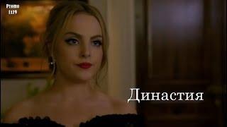 Династия 1 сезон 19 серия - Расширенное промо с русскими субтитрами (Сериал 2017)