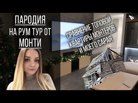 Пародия и сравнение квартиры Монтеров и моей пещеры ))