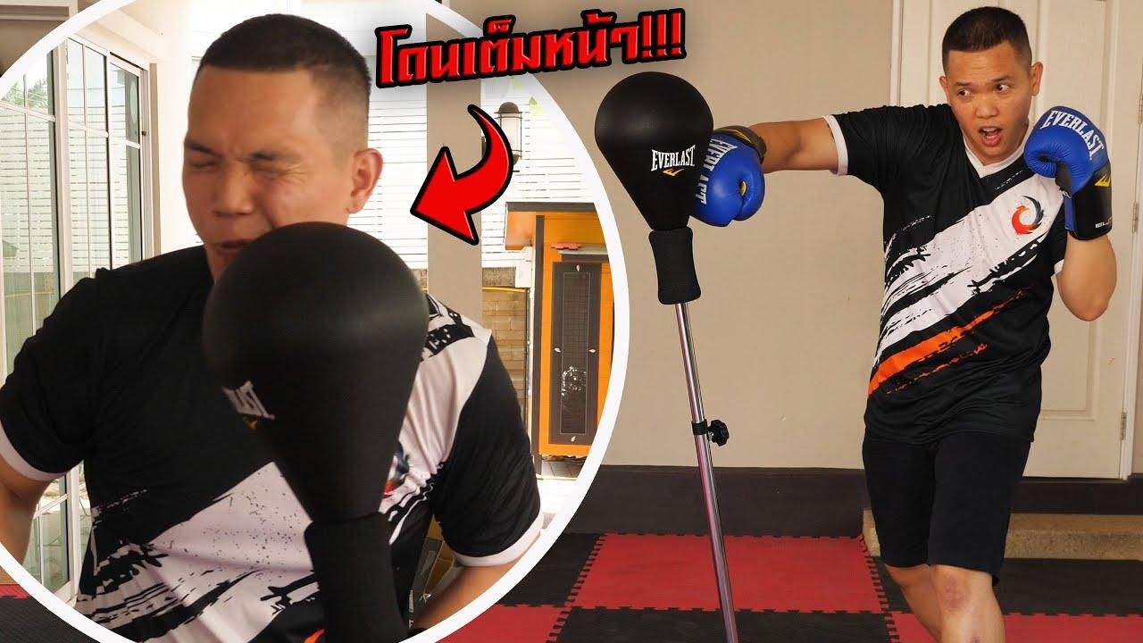 รีวิวอุปกรณ์ซ้อมมวย ออกกำลังกายได้ทุกที่ ไม่ต้องไปยิม!!! | IDOLFIGHT