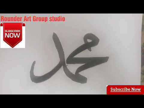 how to write muhammad in arabic 2018 (Rounder Art Group Studio)