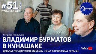 Уралым #51 | Март 2019 (ТВ-передача башкир Южного ...