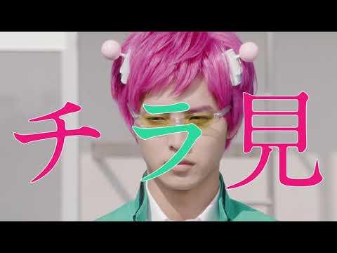 初解禁映像が満載!映画『斉木楠雄のΨ難』ゆず新曲「恋、弾けました。」映画版MV解禁!