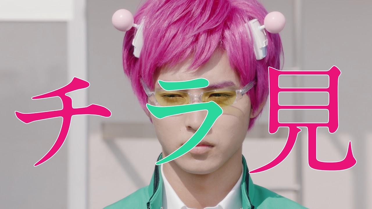 斉木 楠雄 の ψ 難 主題 歌 歌詞