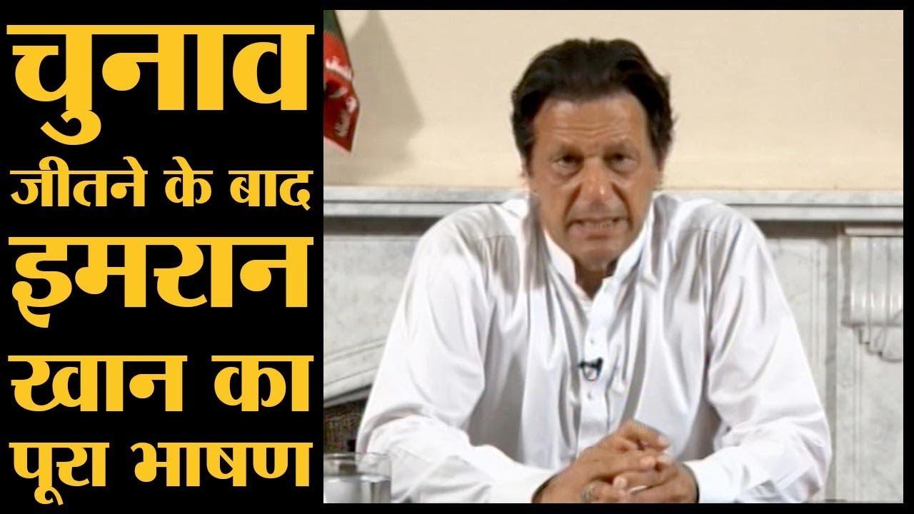 Pakistan के PM बनने जा रहे Imran Khan की Election में जीत के बाद पहली Speech   The Lallantop