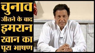 Pakistan के PM बनने जा रहे Imran Khan की Election में जीत के बाद पहली Speech | The Lallantop