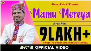 "New Pahari Video Song "" हो मामू मेरेआ "" PC Dogra 