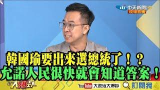 【精彩】韓國瑜要出來選總統了!?允諾人民很快就會知道答案!