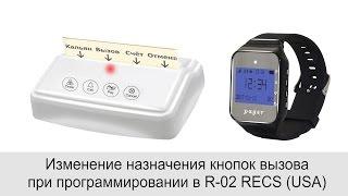 R-02 RECS | Изменение  названий кнопок вызова в пейджере | callbells.net