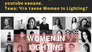 Podcast 006. Что такое Women In Lighting?