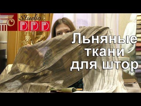 #127. Льняные ткани для штор на заказ в Саратове. Портьерные льняные ткани и тюль в интерьере