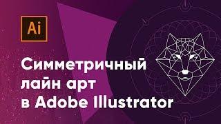 Создаем симметричный лайн арт в Adobe Illustrator (line art in Illustrator)