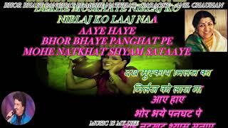 Bhor Bhaye Panghat Pe Mohe Natkhat Shyam - Karaoke With Scrolling Lyrics Eng. & हिंदी