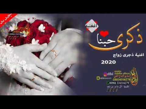 اغنية ذكرى زواج 2020 كل عام وحبي لك كليوم يزيد اغنية ذكرى الزواج باسم عبد الرحمان فاطمه Youtube