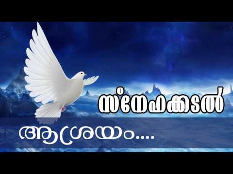 Asrayam... | New Malayalam Christian Devotional Album | Snehakkadal