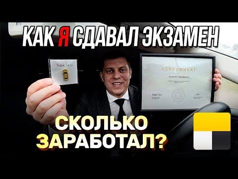 Яндекс такси. Экзамен. Бизнес такси (ВЫПУСК №34)