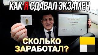 Яндекс такси / Экзамен / Бизнес такси (ВЫПУСК №34)