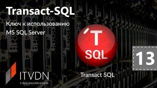 Видео курс Transact SQL. Урок 13. Хранимые процедуры. Пользовательские функции.