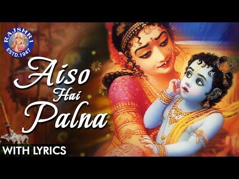 Aiso Hai Palna With Lyrics – Popular Krishna Lori - Sanjeevani Bhelande – Krishna Devotional Songs