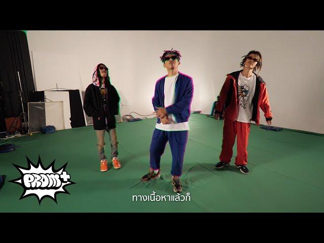 นายนะ - พลาสติก   Plastic feat. JONIN & YOKEE [Behind The Scenes MV]