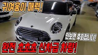 20년식 6,000 KM 주행한 초 신차급!! 미니 쿠…