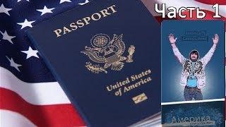 Гражданство Cша
