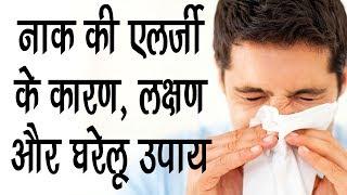 नाक की एलर्जी को दूर करने के घरेलू टिप्स || नाक की एलर्जी के प्रकार और कारण || Naak Ki Allergy