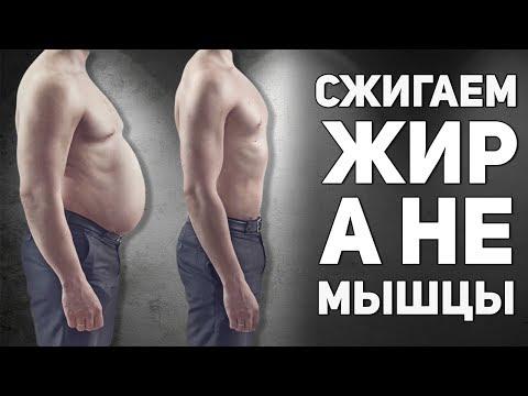 Частые ошибки при сжигании лишнего жира . Как эффективно похудеть без вреда организму? А.Антонов