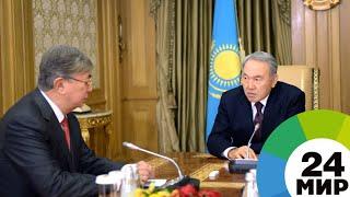 Назарбаев: Токаев – тот человек, кому можно доверить управление Казахстаном - МИР 24