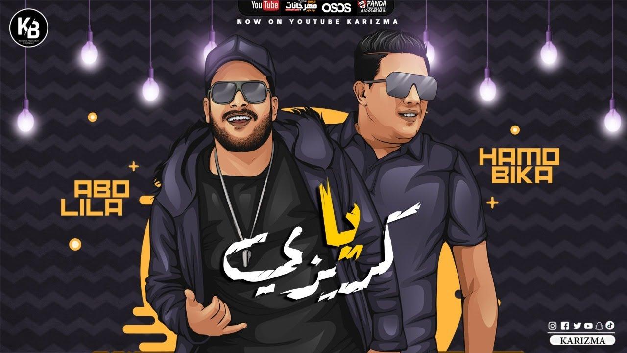 مهرجان ' يا كريزي ' ( هنعمل لغبطيطا )  حمو بيكا - ابو ليله - توزيع فيجو الدخلاوي Music 202