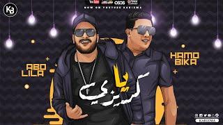 مهرجان ' يا كريزي ' ( هنعمل لغبطيطا )  حمو بيكا - ابو ليله - توزيع فيجو الدخلاوي Music 2020