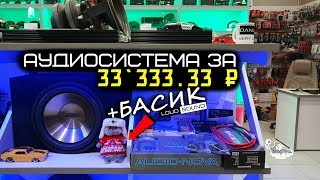 Аудиосистема за 33`333.33 руб + БАСИК LOUD SOUND (2018)