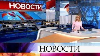 Выпуск новостей в 10:00 от 03.08.2019