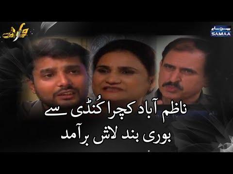 Nazimabad Kachra Kundi Se Bori Bandh Laash Bar-Amad | Wardaat | Samaa TV | Sep 26, 2018