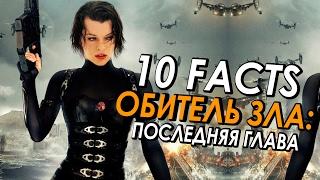 Обитель зла: Последняя глава | 10 фактов о фильме Обитель зла: Последняя глава | Movie Mouse