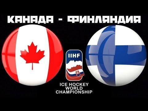 Канада Финляндия / Финал / Чемпионат Мира / Смотрим матч