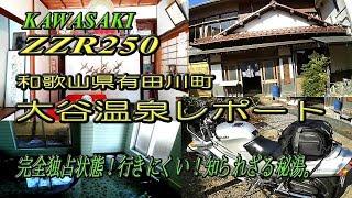 1889年創業の和歌山県有田川町にある「大谷温泉」に行ってきました。家...