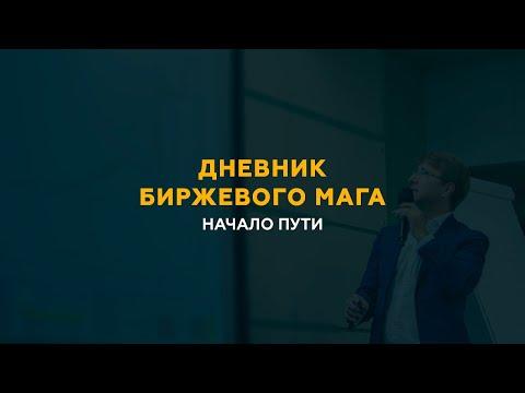 Дневник Биржевого Мага.