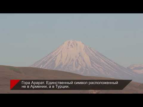 Факты об Армении (Captain Travel Club Tours to Armenia)