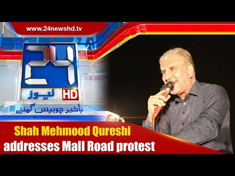 Shah Mehmood Qureshi Speech In Mall Road Protest Lahore