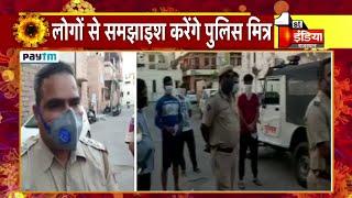 Covid-19: Jodhpur पुलिस का अच्छा प्रयास, हर कॉलोनी में बना रही पुलिस मित्र