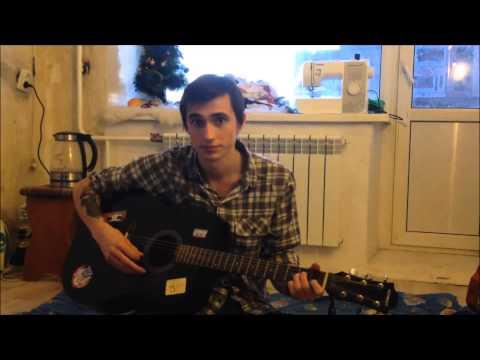 Видеоурок на гитаре агата кристи как на войне