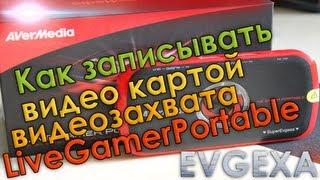Как записывать видео картой видеозахвата AVerМedia Live Gamer Portable(Сегодня я записываю видеогайд как записывать видео картой видеозахвата AVerМedia Live Gamer Portable. Приятного просмо..., 2013-08-28T09:36:03.000Z)