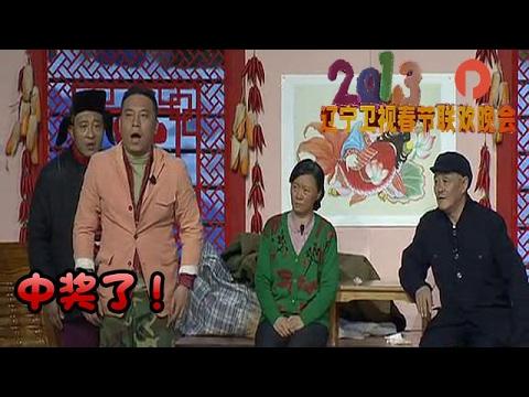 《2013年辽视春晚》:  小品《中奖了》赵本山 赵海燕 刘小光 田娃