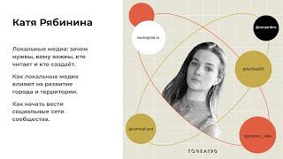 Екатерина Рябинина: Умное медиа