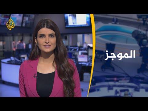موجز الأخبار - العاشرة مساء (2020/4/8)  - نشر قبل 1 ساعة